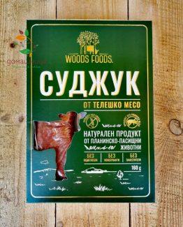Телешки суджук Woods Foods