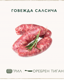 Salsiccia