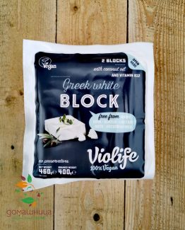 Веган гръцки блок Violife